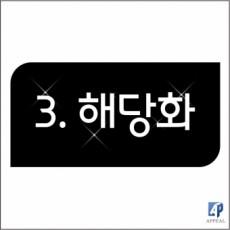 호실/룸사인/식당