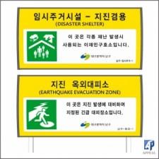 임시주거시설/지진옥외대피소/안전/안내