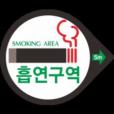 흡연구역/흡연실/흡연장소