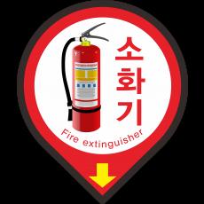 소화기/안전표지판